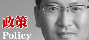 大竹としやの政策のイメージ