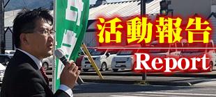 大竹としや活動報告のイメージ