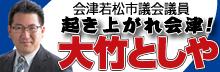 大竹としや後援会事務所