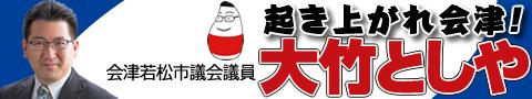 大竹としや 公式サイト
